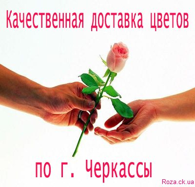 Send flowers to Cherkassy