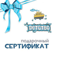 """Certificate of the store Childhood"" in the online flower shop roza.ck.ua"