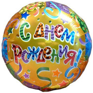 """Foiled ball with a happy birthday"" in the online flower shop roza.ck.ua"