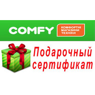 Gift certificate of the electronics store Comfi - flowers and bouquets on roza.ck.ua