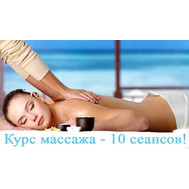 Certificate for 10 sessions of classical massage - flowers and bouquets on roza.ck.ua