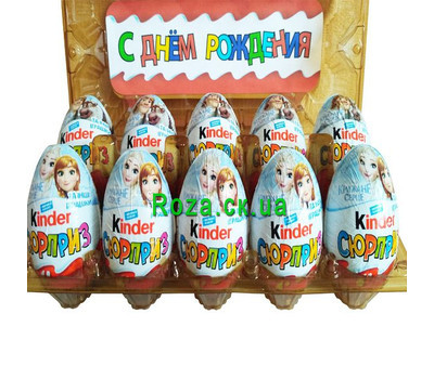 """Birthday Kinder"" in the online flower shop roza.ck.ua"
