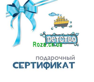 """""""Сертификат магазина Детство"""" в интернет-магазине цветов roza.ck.ua"""