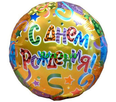 """""""Foiled ball with a happy birthday"""" in the online flower shop roza.ck.ua"""