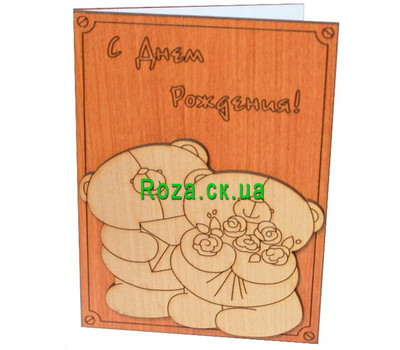 """""""Postcard from a tree Happy Birthday with bears"""" in the online flower shop roza.ck.ua"""
