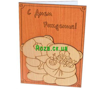 """""""Открытка из дерева С Днем Рождения с мишками"""" в интернет-магазине цветов roza.ck.ua"""