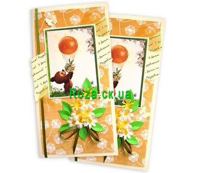 """""""Postcard with a happy birthday in orange color"""" in the online flower shop roza.ck.ua"""