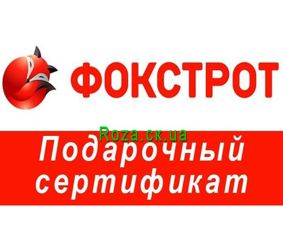 """Foxtrot Electronics Gift Certificate"" in the online flower shop roza.ck.ua"