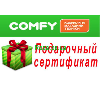 """Gift certificate of the electronics store Comfi"" in the online flower shop roza.ck.ua"