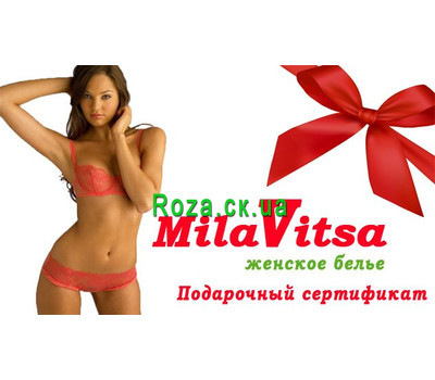 """Gift certificate of the Milavitsa store"" in the online flower shop roza.ck.ua"