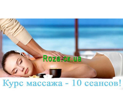 """Certificate for 10 sessions of classical massage"" in the online flower shop roza.ck.ua"