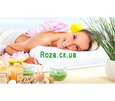 """""""СПА-процедура Полный релакс"""" в интернет-магазине цветов roza.ck.ua"""